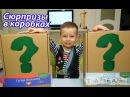 Открываем коробки с сюрпризами MegaBox  Много неожиданных и полезных подарков Для Клима и папы