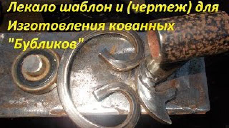 Лекало для кованых Бубликов (чертеж) своими руками Изготовление кованного бу...