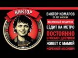 Stand Up: Виктор Комаров! Стендап Лучшее 2015  - О проблемах на дорогах