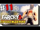 Far Cry 3 Прохождение #11