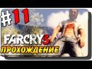 Far Cry 3 Прохождение 11 ● В ПОИСКАХ КИНЖАЛА (БАК – СВОЛОЧЬ)!