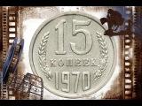 Редкие и дорогие монеты СССР 15 копеек 1970 года цена, стоимость, нумизматика