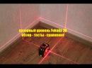 Лазерный уровень Fukuda 3D Firecore 3D обзор тесты сравнения