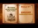 Фильм 4 из 9 Библия ознакомление