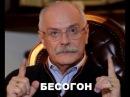Владимир Соловьёв о Бесогоне