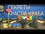 Секреты карты Красти Краб!