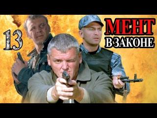Мент в законе 13 серия 2008 боевик детектив сериал