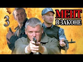 Мент в законе 3 серия 2008 боевик детектив сериал