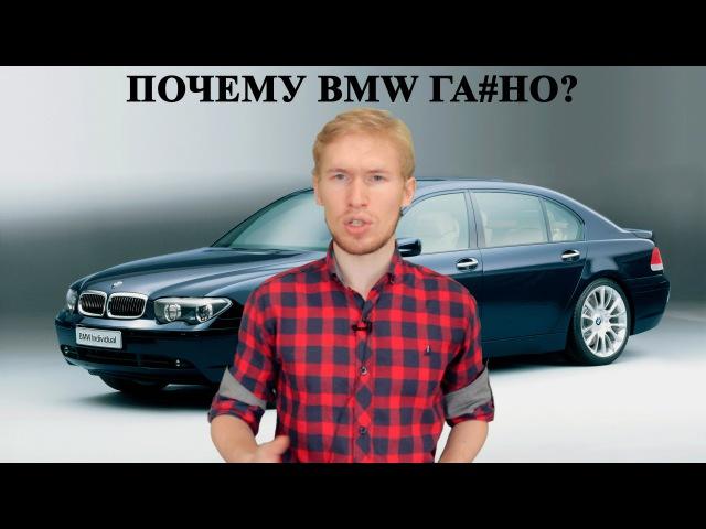Почему BMW гавно Только нищие понторезы покупают старые бэхи и мерсы