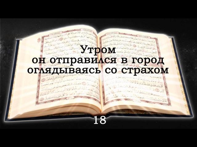 Священный Куран. Сура 28 аль-Касас (Рассказы) аяты с 1 по 42