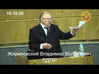Владимир Жириновский: Россия без русских невозможна!
