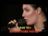Караоке (минусовка) Елена Ваенга - Абсент