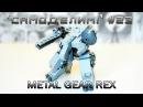 [LEGO Самоделки] Metal Gear Rex (Крутой робот из простых деталей лего) ПОДРОБНАЯ ИНСТРУКЦИЯ