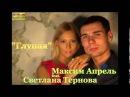 Максим Апрель feat Светлана Тернова Глупая на premiere