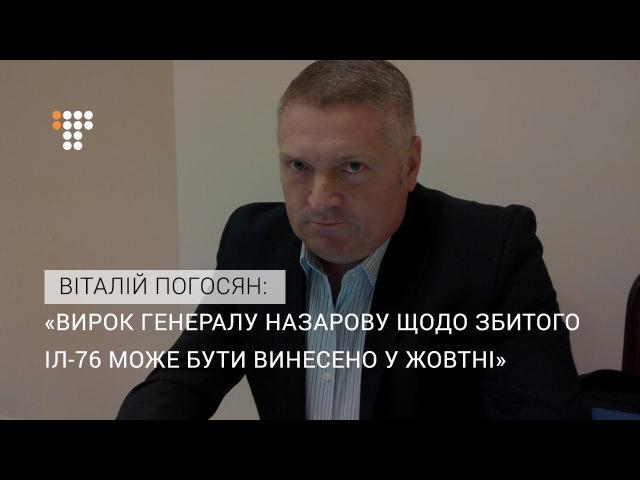 Вирок генералу Назарову щодо збитого Іл 76 може бути винесено у жовтні