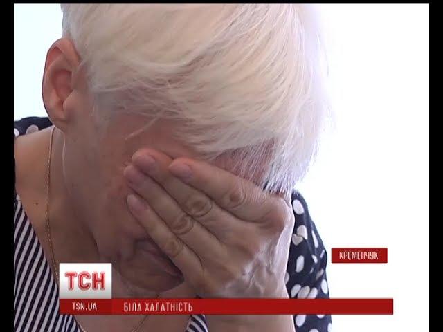 Жителька Кременчука після операції проносила у животі марлеву серветку розміром півметра на метр