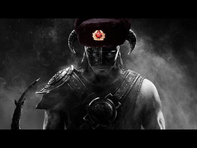 Скайрим Русский трейлер