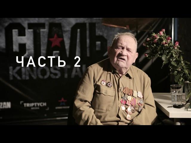 История танкиста Трунина. Часть 2 Так началась война PARTIZAN studio