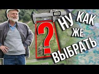 СТРОЮ ДОМ ч 1  Как выбрать земельный участок для строительства дома  Цены на землю