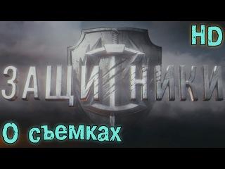 Защитники - О съёмках ч 2 (2016, дублированный)\Behind the scenes - Defenders