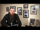 Как помочь сектанту? о.Максим Каскун