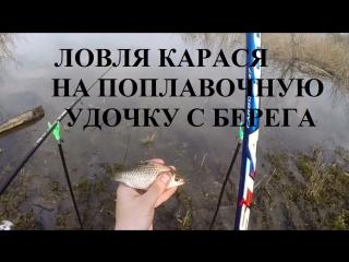 Рыбалка ловля карася весной на поплавочную удочку с берега