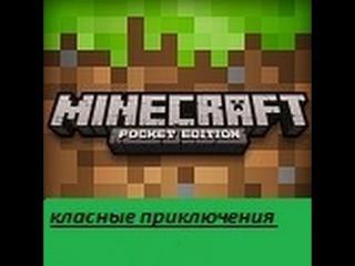 Minecraft Классные приключения каменные вещи 5 серия
