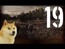 Приключения Собаки-биатлониста в Stalker ОП-2 №19