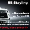 RE:Stayling - запчасти и аксессуары Новосибирск