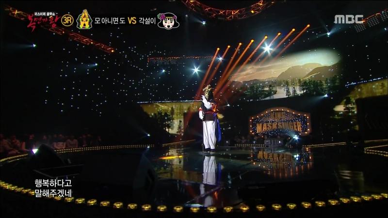 [Раунд 3] Jo Kwan Woo (Сделай или умри) - Someone That Makes Me Happy @ King of Masked Singer 160214
