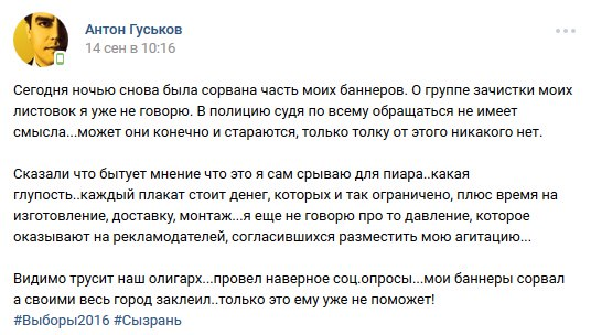 Антон Гуськов Сызрань