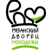 Рязанский Дворец Молодежи (РДМ)