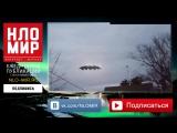 НЛО (UFO) в Канаде ловит домашний скот
