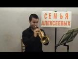 Музыка из кф Аполлон 13  Труба   Алексеев Егор