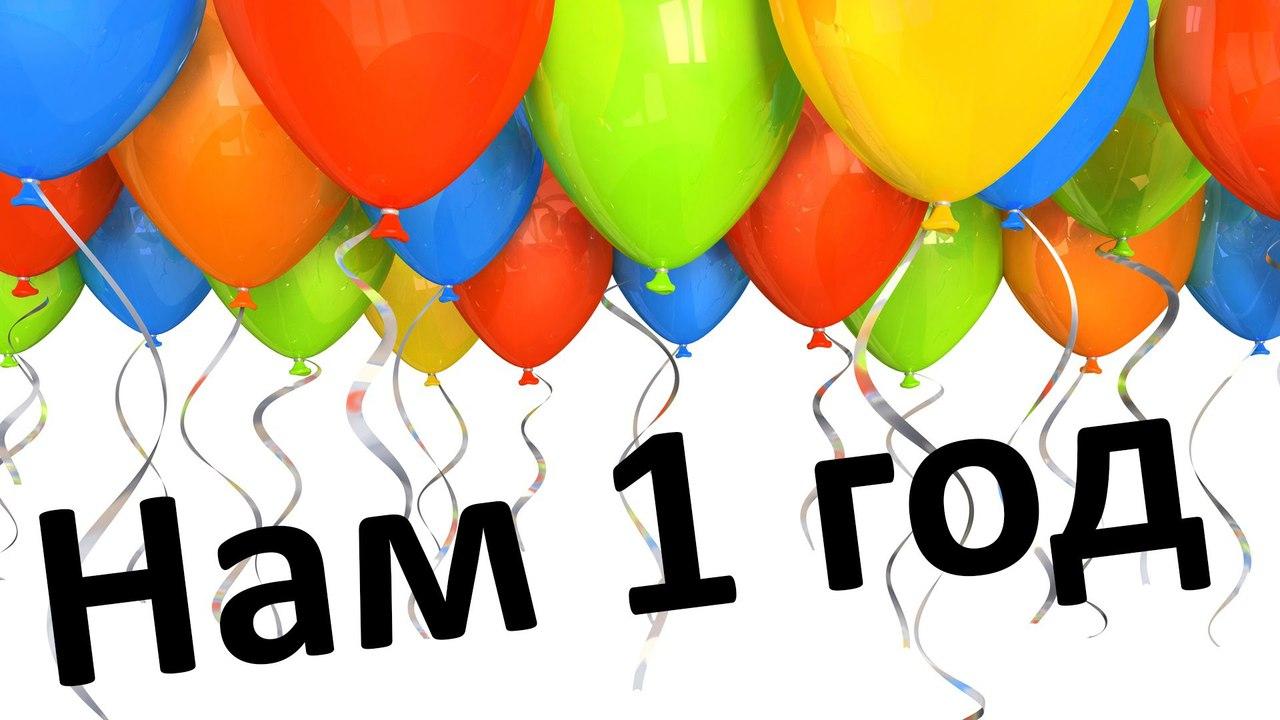 Поздравление с 1 годом фирмы 426