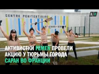Активистки Femen требуют освободить француженку
