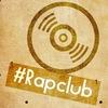 РЭП Клуб | Rap club | #Rapclub | Hip-Hop