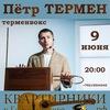 Пётр Термен: ТЕРМЕНВОКС. Мастер-класс и концерт!