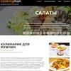 Рецепты мужской кулинарии