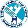 Фестиваль Самотлорские Ночи г.Нижневартовск