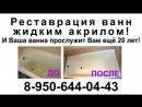 Реставрация ванн - 10 сек