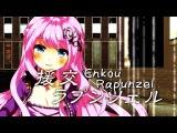 【Megurine Luka】Enkou Rapunzel - eng sub【Kurosawa Madoka】
