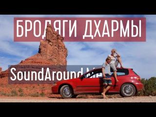 Бродяги Дхармы: SoundaroundMe | Кругосветное путешествие