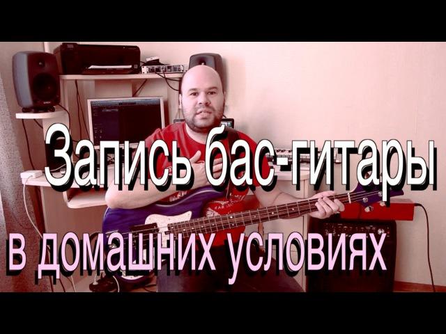 Запись бас-гитары в домашних условиях My Home Studio