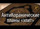 Антикоранический план ростовщиков-банкиров (СССР Правительство Краснодарского края)