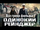 Киноляпы 2013 Одинокий рейнджер The Lone Ranger