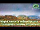 Пророк Мухаммад милость для миров ! Самая лучшая нашид на русском !