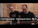 Гитарные примочки 3 Tremolo Boss tr-2 Keely mod