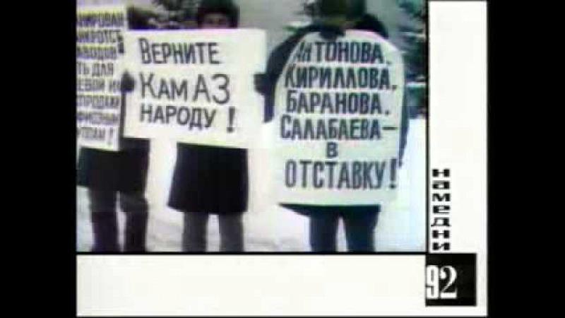Намедни 92 Сепаратизм автономий Татарстан и Башкирия