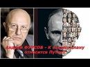 Андрей ФУРСОВ - К какому клану относится Путин